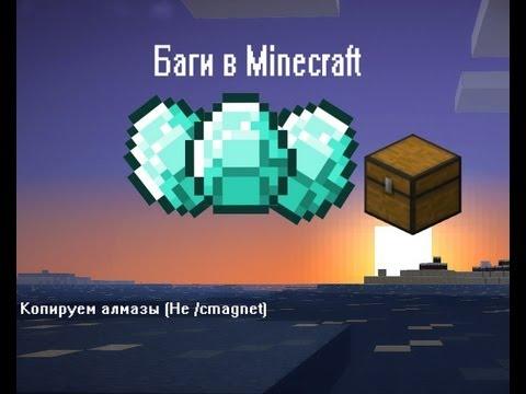 Новое копирование вещей в minecraft #12 Новый дюп 1.4.7