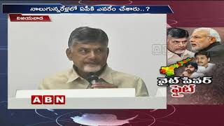 CM Chandrababu Naidu to release white papers on various issues ahead of elections