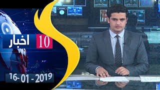 SHAMSHAD TV Pashto news 16.01.2019 / شمشاد خبري ټولګه