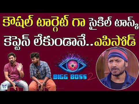 Kaushal Targeted in Cycle Task | Telugu Bigg Boss 2 Latest Episode Updates | Nani Bigg Boss | Myra