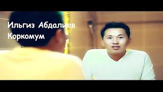 Ильгиз Абдалиев - Коркомум