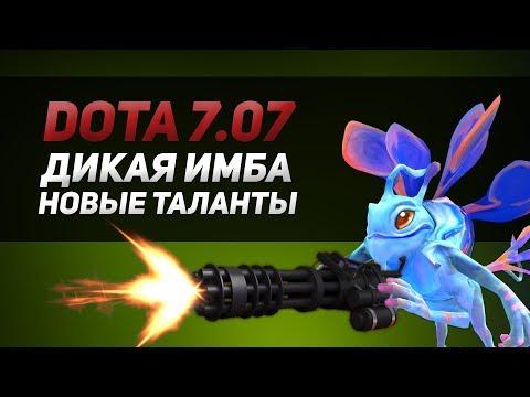 7.07 Cамые ИМБОВЫЕ таланты нового патча