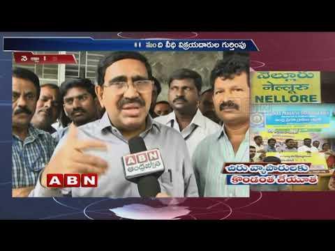 చిరు వ్యాపారుల బాధల్ని గుర్తించి వారికీ అండగా నిలిచినా AP ప్రభుత్వం | Nellore | ABN Telugu