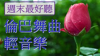 Download Lagu 週末最好聽 倫巴舞曲 輕音樂 放鬆解壓 Relaxing Chinese Music Gratis STAFABAND