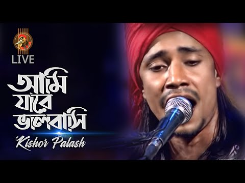 Ami Jare Valobashi Studio Live Folk Box By Kishor Palash On Sa Tv video