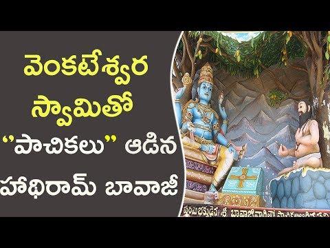 వెంకటేశ్వర స్వామితో పాచికలు ఆడిన హాథిరామ్ బావాజీ || Hathiram Bhavaji Life History In Telugu