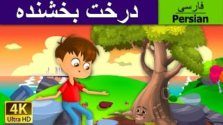 درخت بخشنده | داستان های فارسی | قصه های کودکانه | Dastanhaye Farsi | Persian Fairy Tales