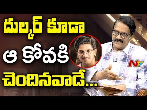 Dulquer Salmaan Stole My Heart With his Acting in Mahanati Says Ashwini Dutt | Keerthy Suresh | NTV