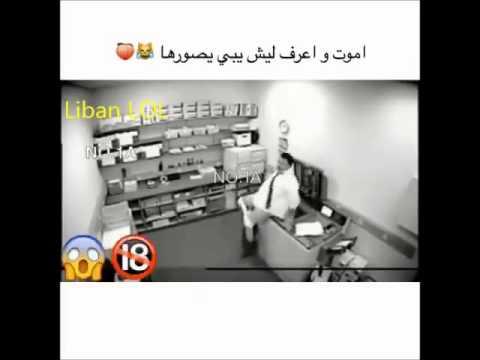 اموت واعرف ليش يبي يصورها هههههههههههههههه