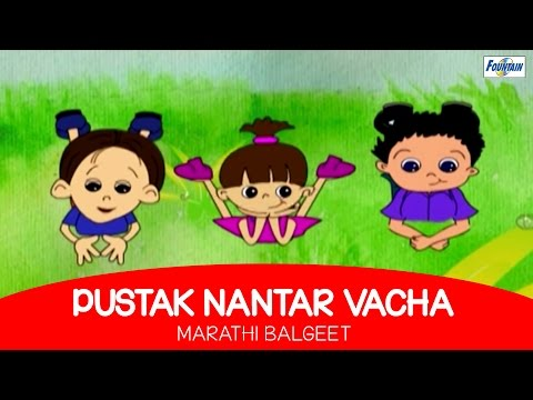 Pustak Nantar Vacha - Marathi Balgeet For Kids video
