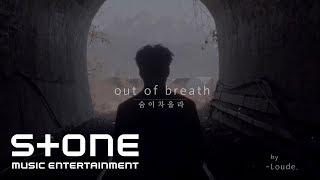 라데 (Loude) - 숨이 차올라 (Out Of Breath) Teaser