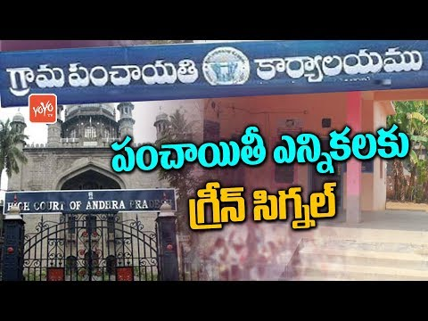 High Court Green Signal For Telangana Panchayat Elections | CM KCR | TRS | Congress | YOYO TVChannel