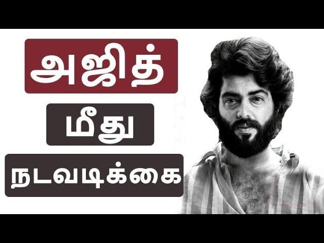 அஜித் மீது நடவடிக்கை? | Thala Ajith | Viswasam latest | Tamil Latest News