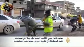 """مجلس الأمن يدرج """"أنصار الشريعة"""" الليبية منظمة إرهابية"""