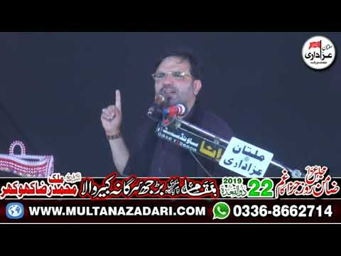 Dr Syed Salman Raza Jafari I Majlis 22 Ziqad 2019 I Burjh Sargana Kabirwala