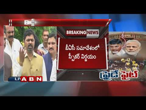 Monsoon Session | Discussion On No Confidence Motion On Friday In Lok Sabha | ABN Telugu