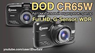 Автомобильный видеорегистратор DOD CR65W и успехи моего Youtube-канала