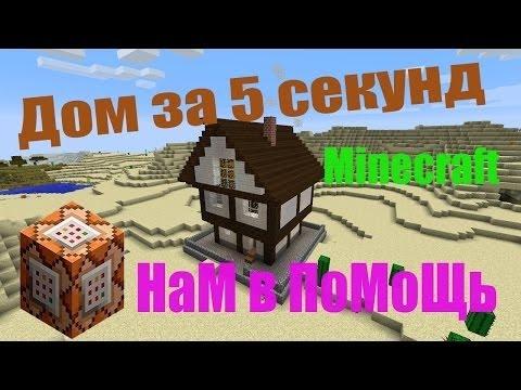 Как сделать механический дом с командными блоками 63