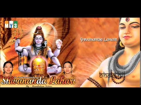 Lord Shiva Shivananda Lahari - Sri Aadhi Shankaracharya's Shivananda Lahari video
