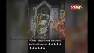 Puri Sakhigopal Temple's interior pictures go viral on Facebook |Kalinga TV