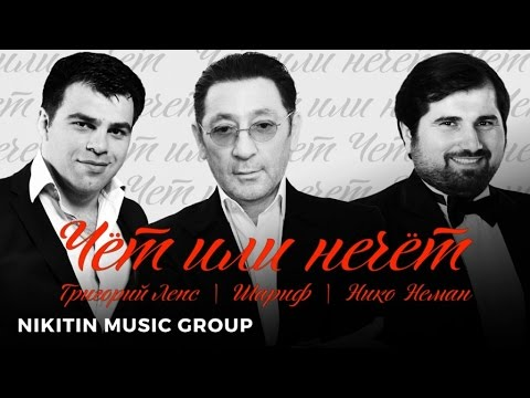 Григорий Лепс, Шариф, Нико Неман - Чёт или нечет (Official Audio) 2016