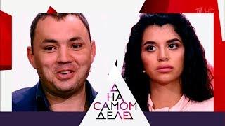 На самом деле - Самая скандальная семья. История Александра и Алианы Гобозовых.
