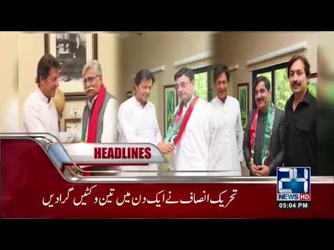 News Headlines | 5: 00 PM | 14 April 2018 | 24 News HD