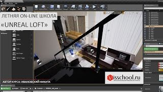 Real Time Architecture - Unreal Loft - синематик по итогам создания учебного курса