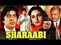Sharaabi 1984 - Superhit HD Movie | Amitabh Bachchan, Jaya Prada, Pran, Om Prakash.