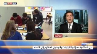 دبي.. مؤتمر للإنترنت والتعليم