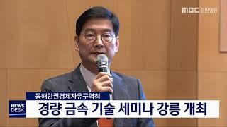 동해경자청, 경량 금속 기술 세미나 개최