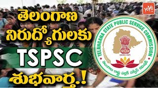 TSPSC Notification 2018 | GHMC Bill Collector Notification 2018 Released