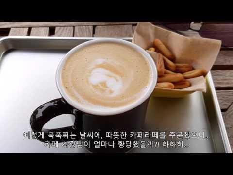 20160621 커피[Cafe in Korea] Introduces the Coffee Aria by Barista Yang. 커피아리아에서 마신 카페라떼의 커피향은 일품이다.