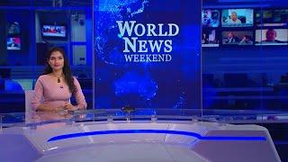 Ada Derana World News Weekend | 06th December 2020