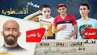 اجدد مهرجانات 2018 ✪ مهرجان الاسطورة محمد رمضان ✪ يلا شعبي ( حصرياً ) 2017