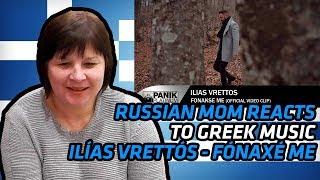 RUSSIAN MOM REACTS TO GREEK MUSIC | Ilias Vrettos - Fonakse Me | REACTION | αντιδραση