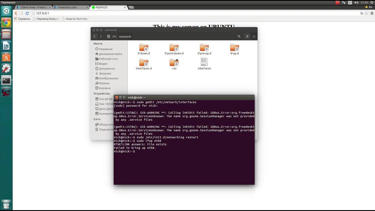 Установка ubuntu server 1604