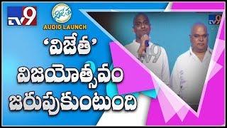 SVR group Venkat Reddy speech at Vijetha Audio Launch  - netivaarthalu.com