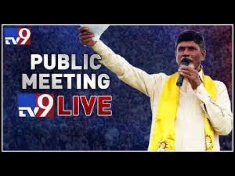 CM Chandrababu Naidu Public Meeting LIVE || Kakinada - TV9
