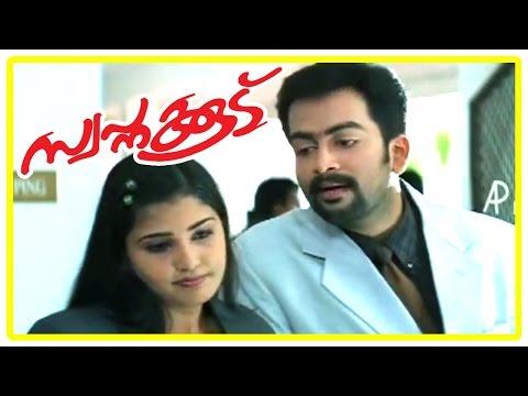 Swapnakkoodu - Prithviraj flirts