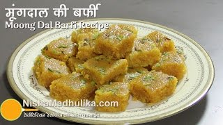 Moong Dal Ki Barfi Recipe -  Moong Dal Burfi recipe