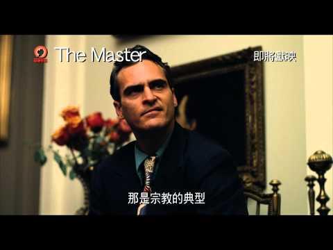 大師 (The Master)電影預告