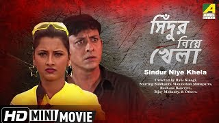 Sindur Niye Khela | সিঁদুর নিয়ে খেলা | Bengali Movie | Full HD | Siddhanta, Rachana Banerjee