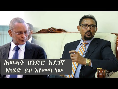 BBN Daily Ethiopian News September 11, 2017