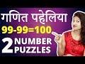2 Math Number Puzzles | गणित पहेलियाँ  | Math Puzzle Hindi