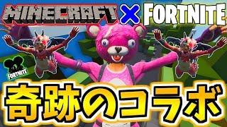 【フォートナイト】奇跡のコラボが実現!マインフォートナイト!!【頭がおかしいピンクマとトリケラ】