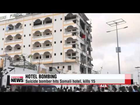 Suicide bomber hits Somali hotel, kills 15   소말리아서 고급호텔 겨냥 차량폭탄 테러…최소 13명 사망