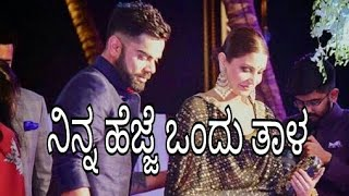 Ninna Lajje Gondu Sangeetadante Ninna Hejje Ondu Tala Full Song|Kohli - Anushka Love Version|