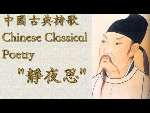Chinese Poem: