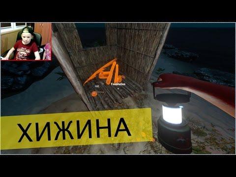 Выживаем в stranded deep 0.03 Часть 12 Хижина в ночи IMac Мысля Геи?мится 2015 HD - AKtubes